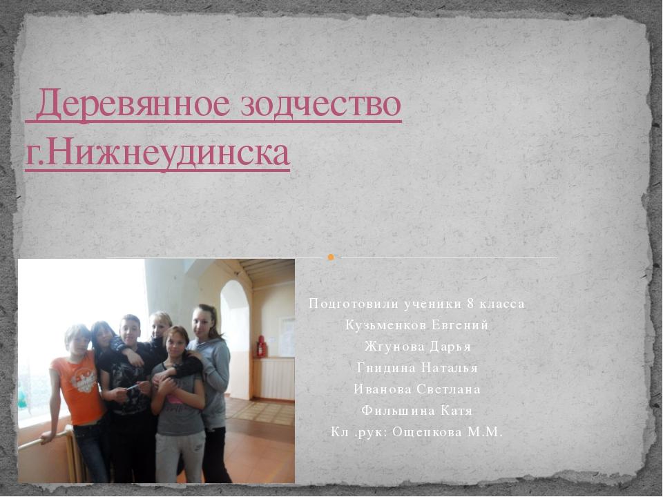 Подготовили ученики 8 класса Кузьменков Евгений Жгунова Дарья Гнидина Наталья...