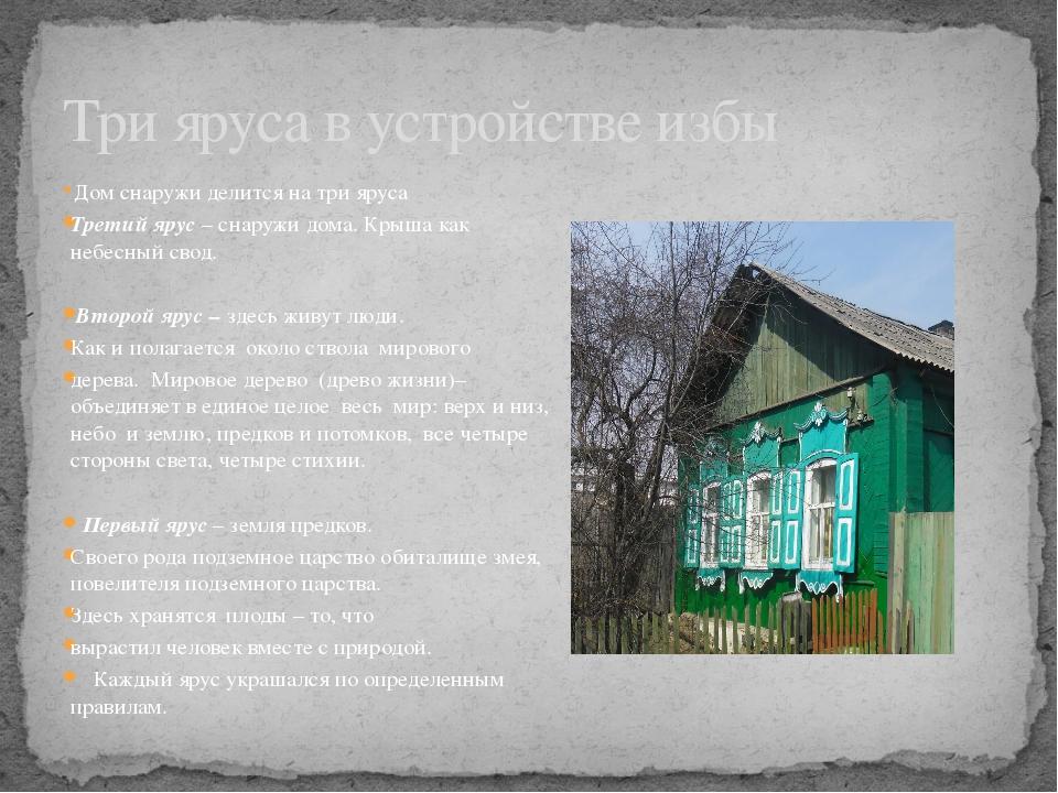 Дом снаружи делится на три яруса Третий ярус – снаружи дома. Крыша как небес...