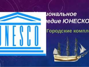Национальное наследие ЮНЕСКО Городские комплексы Урок 1.
