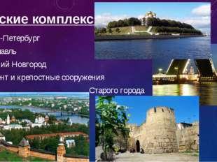 Городские комплексы Сантк-Петербург Ярославль Великий Новгород Дербент и креп