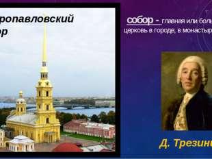 Петропавловский собор собор - главная или большая церковь в городе, в монасты