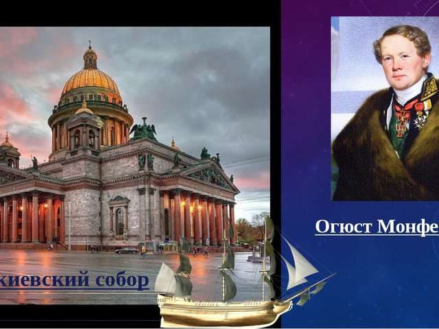Исаакиевский собор Огюст Монферран