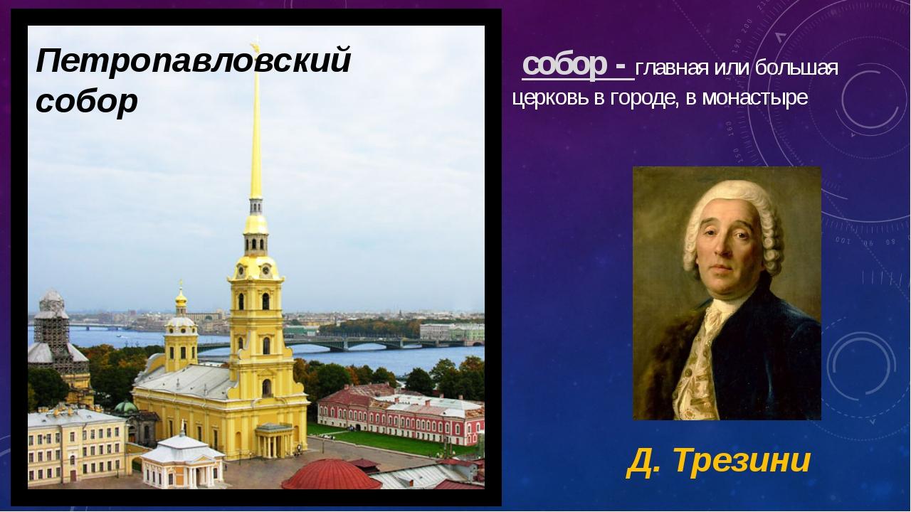 Петропавловский собор собор - главная или большая церковь в городе, в монасты...