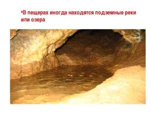 В пещерах иногда находятся подземные реки или озера