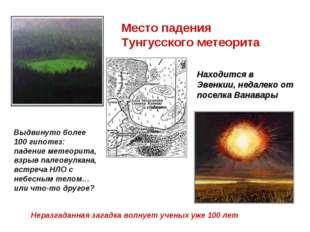Место падения Тунгусского метеорита Находится в Эвенкии, недалеко от поселка
