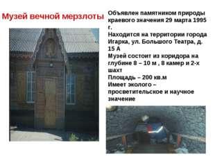 Объявлен памятником природы краевого значения 29 марта 1995 г. Находится на т