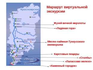 Маршрут виртуальной экскурсии Музей вечной мерзлоты Место падения Тунгусского