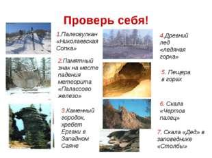 Проверь себя! 1.Палеовулкан «Николаевская Сопка» 2.Памятный знак на месте пад