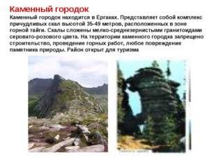 Каменный городок Каменный городок находится в Ергаках. Представляет собой ком