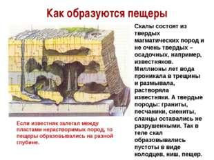 Как образуются пещеры Скалы состоят из твердых магматических пород и не очень