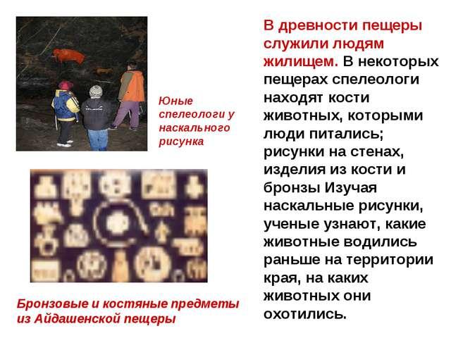 В древности пещеры служили людям жилищем. В некоторых пещерах спелеологи нахо...