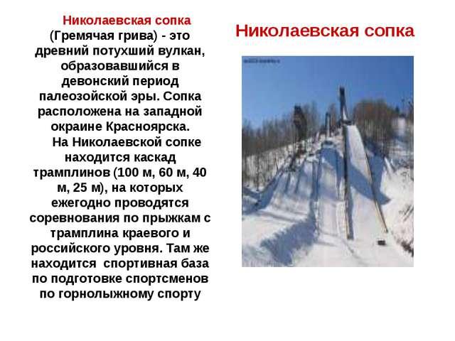 Николаевская сопка (Гремячая грива) - это древний потухший вулкан, образовавш...