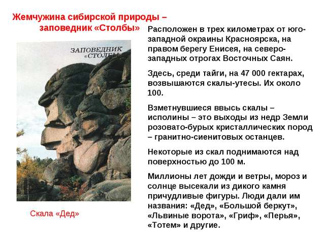 Жемчужина сибирской природы – заповедник «Столбы» Расположен в трех километра...