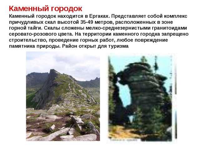 Каменный городок Каменный городок находится в Ергаках. Представляет собой ком...