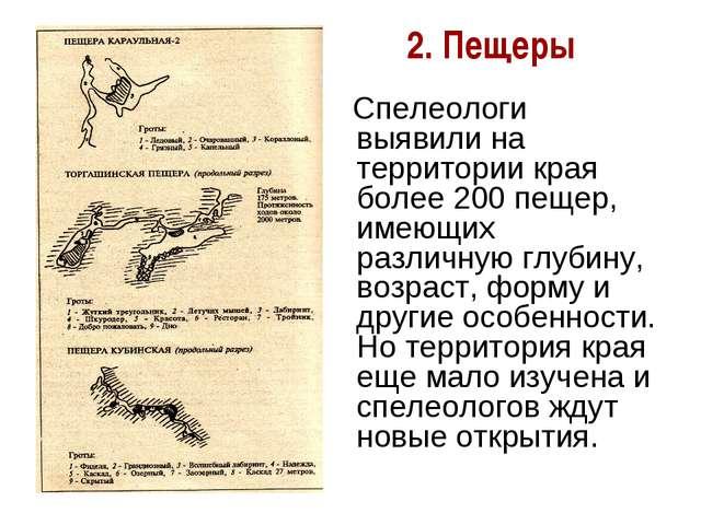 2. Пещеры Спелеологи выявили на территории края более 200 пещер, имеющих разл...