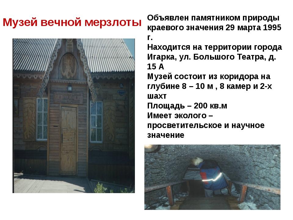 Объявлен памятником природы краевого значения 29 марта 1995 г. Находится на т...