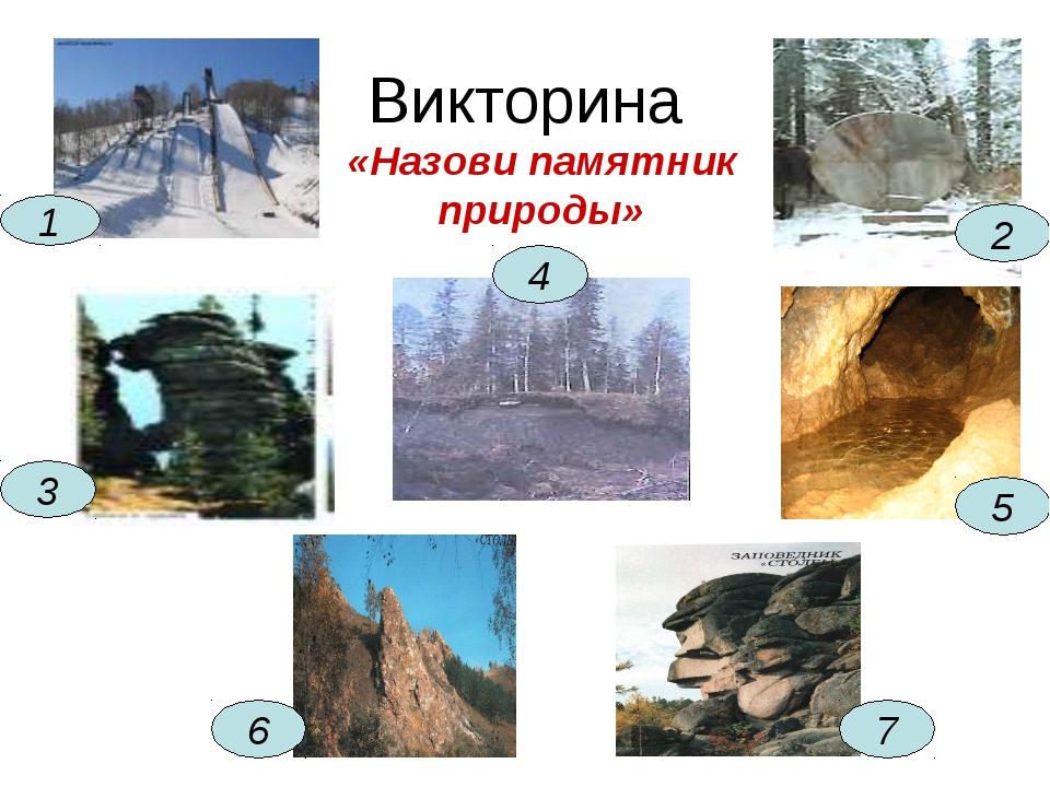 Викторина «Назови памятник природы» 1 2 3 5 4 7 6