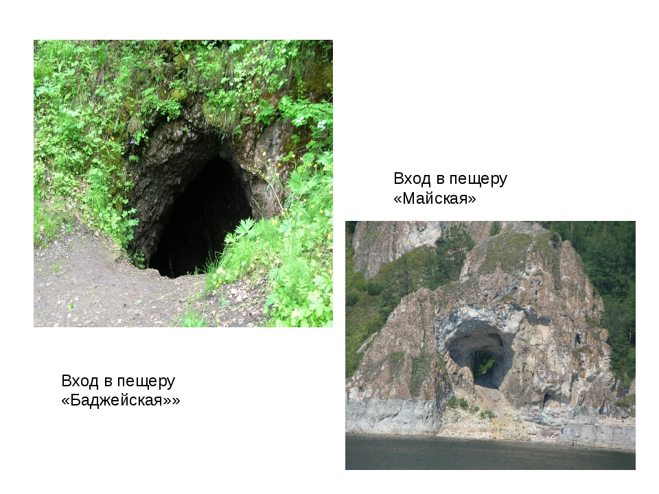 Вход в пещеру «Майская» Вход в пещеру «Баджейская»»