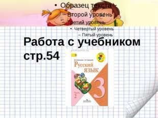 Работа с учебником стр.54