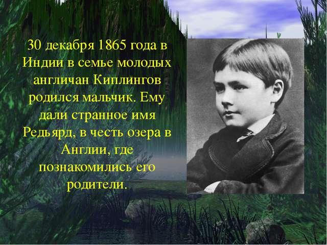 30 декабря 1865 года в Индии в семье молодых англичан Киплингов родился маль...