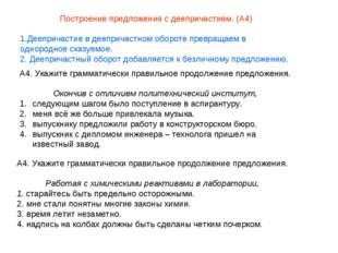 Построение предложения с деепричастием. (А4) 1.Деепричастие в деепричастном о