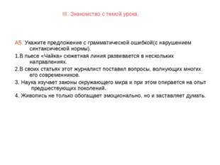 А5. Укажите предложение с грамматической ошибкой(с нарушением синтаксической