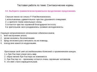 Тестовая работа по теме: Синтаксические нормы. А4. Выберите грамматически пра
