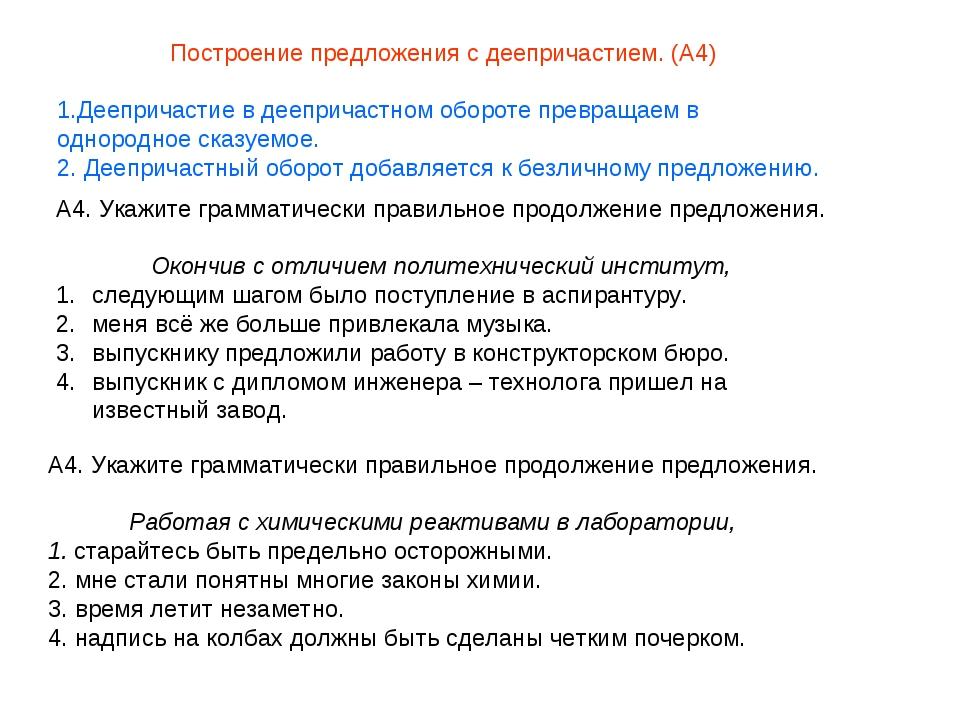 Построение предложения с деепричастием. (А4) 1.Деепричастие в деепричастном о...