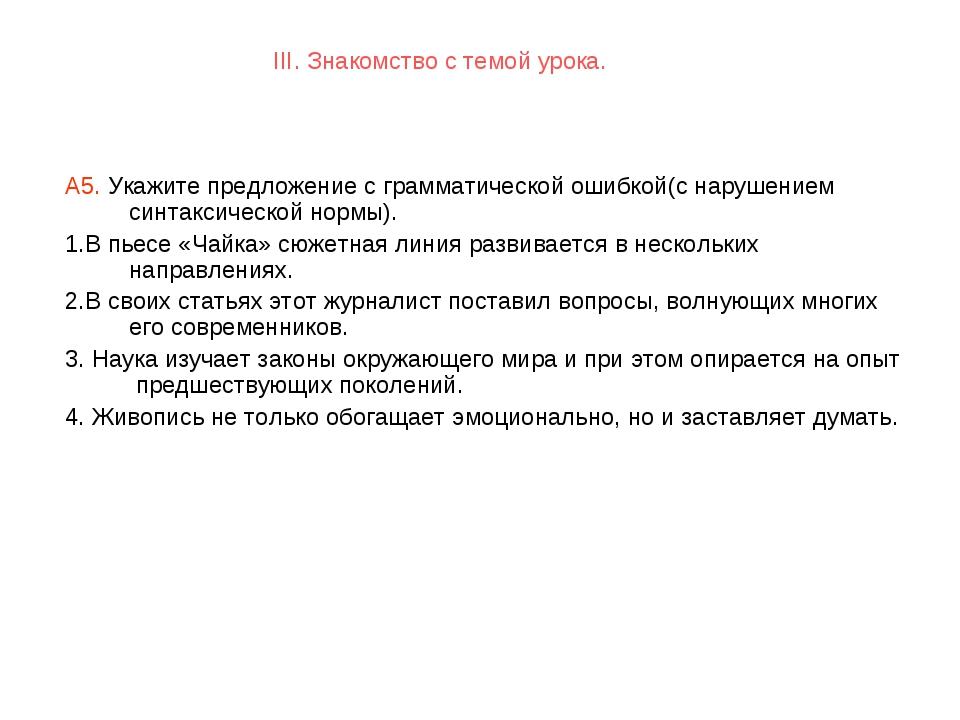 А5. Укажите предложение с грамматической ошибкой(с нарушением синтаксической...