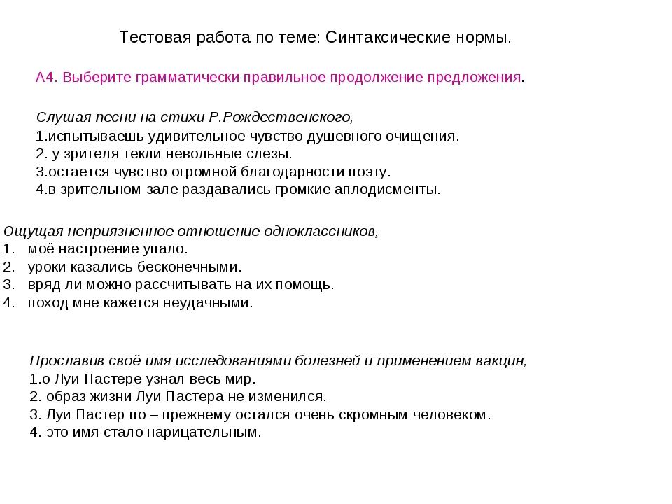 Тестовая работа по теме: Синтаксические нормы. А4. Выберите грамматически пра...
