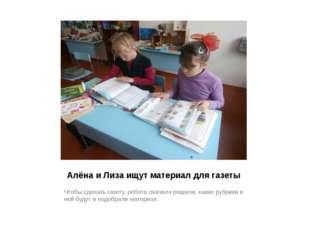 Алёна и Лиза ищут материал для газеты Чтобы сделать газету, ребята сначала ре