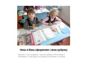 Ника и Вика оформляют свою рубрику Девочки 1 класса решили сделать рубрику «П