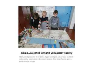 Саша, Данил и Виталя украшают газету Мальчики решили, что газета будет смотре