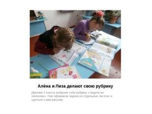 Алёна и Лиза делают свою рубрику Девочки 2 класса выбрали себе рубрику «Задач