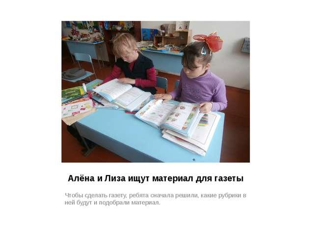 Алёна и Лиза ищут материал для газеты Чтобы сделать газету, ребята сначала ре...
