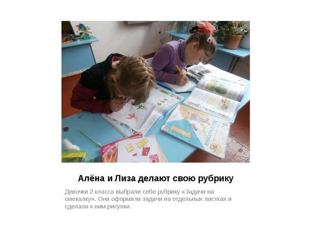 Алёна и Лиза делают свою рубрику Девочки 2 класса выбрали себе рубрику «Задач...