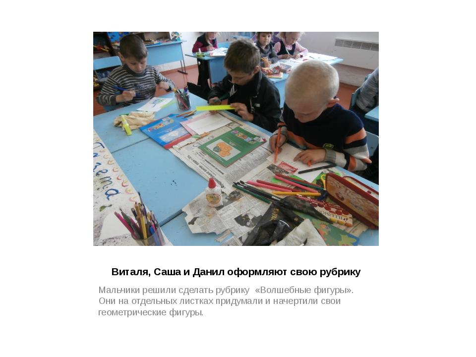 Виталя, Саша и Данил оформляют свою рубрику Мальчики решили сделать рубрику «...