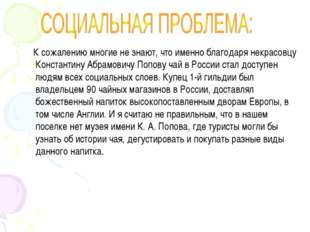 К сожалению многие не знают, что именно благодаря некрасовцу Константину Абр