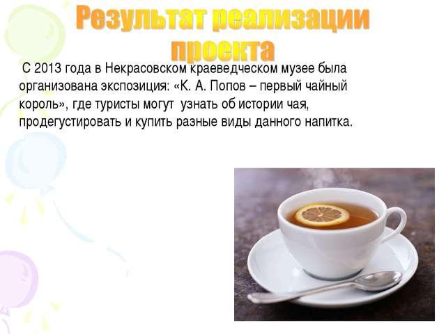 С 2013 года в Некрасовском краеведческом музее была организована экспозиция:...