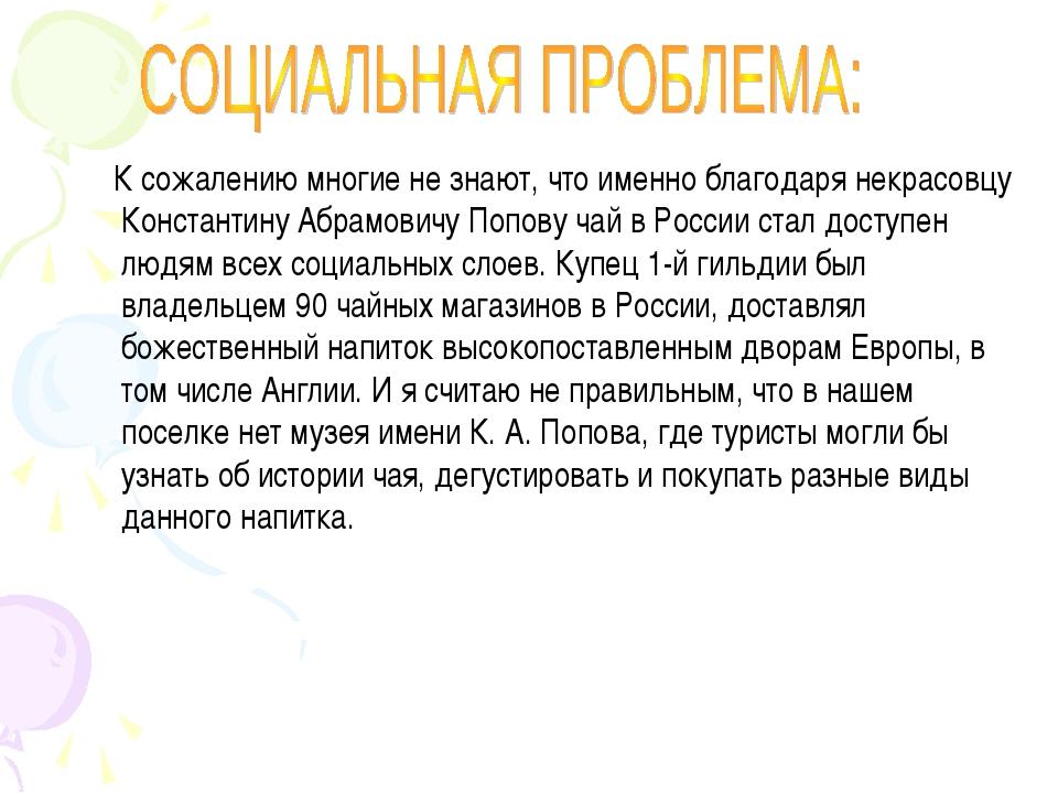 К сожалению многие не знают, что именно благодаря некрасовцу Константину Абр...