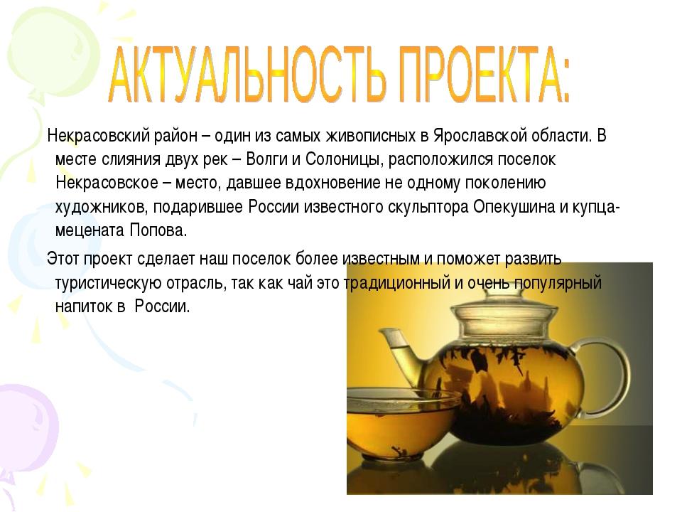 Некрасовский район – один из самых живописных в Ярославской области. В месте...