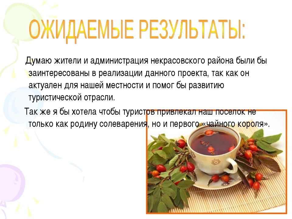 Думаю жители и администрация некрасовского района были бы заинтересованы в р...