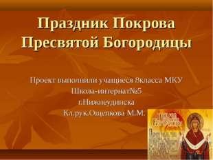 Праздник Покрова Пресвятой Богородицы Проект выполнили учащиеся 8класса МКУ Ш