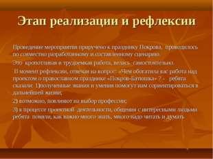 Этап реализации и рефлексии Проведение мероприятия приручено к празднику Покр