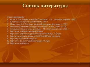Список литературы Список литературы 1.Белов В. Лад. Очерки о народной эстети