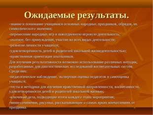 Ожидаемые результаты. -знание и понимание учащимися основных народных праздни