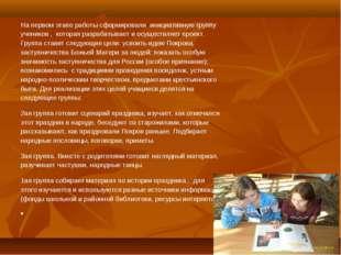 На первом этапе работы сформировали инициативную группу учеников , которая ра