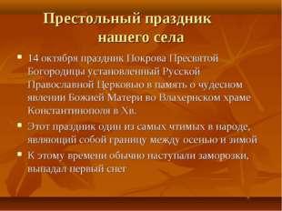 Престольный праздник нашего села 14 октября праздник Покрова Пресвятой Богоро