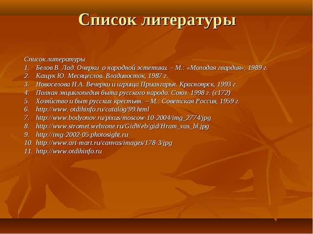Список литературы Список литературы 1.Белов В. Лад. Очерки о народной эстети...