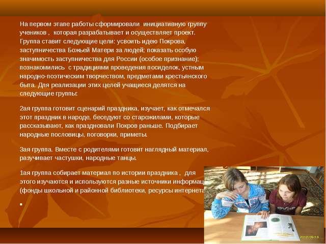 На первом этапе работы сформировали инициативную группу учеников , которая ра...